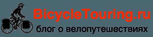 BicycleTouring.ru